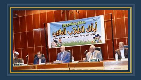 محافظ أسوان يكرم المتفوقين في الشهادات العامة والأزهرية