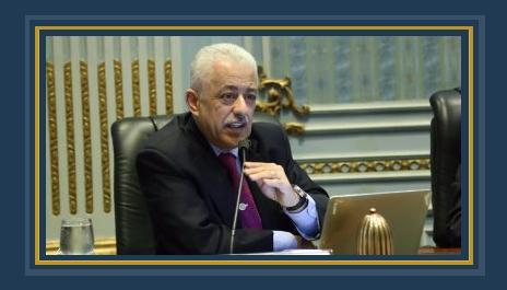 طارق شوقى - وزير التربيه والتعليم