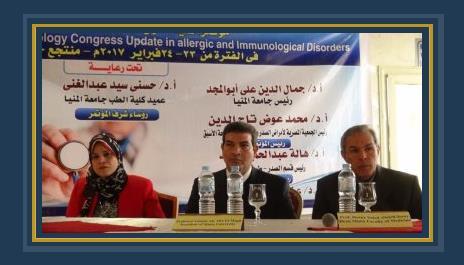 جانب من المؤتمر الأول لأمراض الحساسيه بطب المنيا