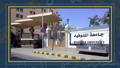 جامعة المنوفية - أرشيفية