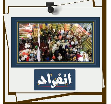 معرض منتجات أهلا رمضان