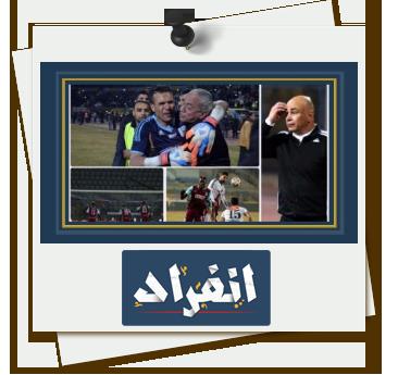 المصرى يفوز على إيفيانى بركلات الترجيح ويعبر إلى دور الـ32 للكونفيدرالية