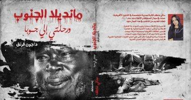 """""""مانديلا الجنوب"""".. كتاب يرصد حكايات جون قرنق زعيم جنوب السودان الراحل 201901170332163216"""