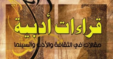 """قراءات أدبية.. كتاب جديد لـ فيصل عبد الوهاب عن """"شمس"""" 201901170341264126"""