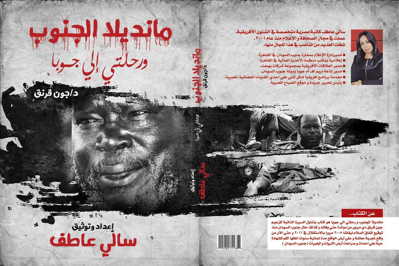 """""""مانديلا الجنوب"""".. كتاب يرصد حكايات جون قرنق زعيم جنوب السودان الراحل 239518-كتاب"""