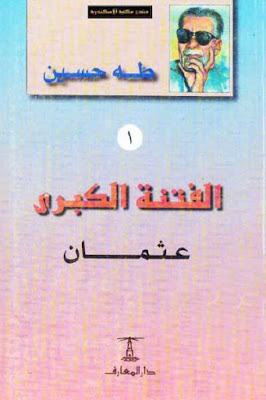 قراءة كتاب كتاب الفتنة الكبرى عثمان