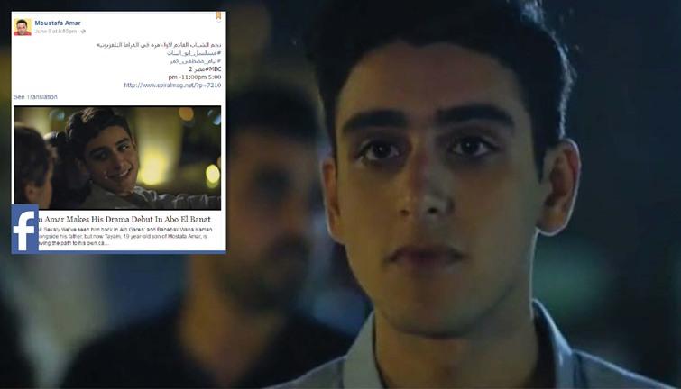 بالصور مصطفي قمر يوجه رساله لأبنة بعد ظهورة الأول في مسلسل أبو البنات 1 11/6/2016 - 10:13 ص