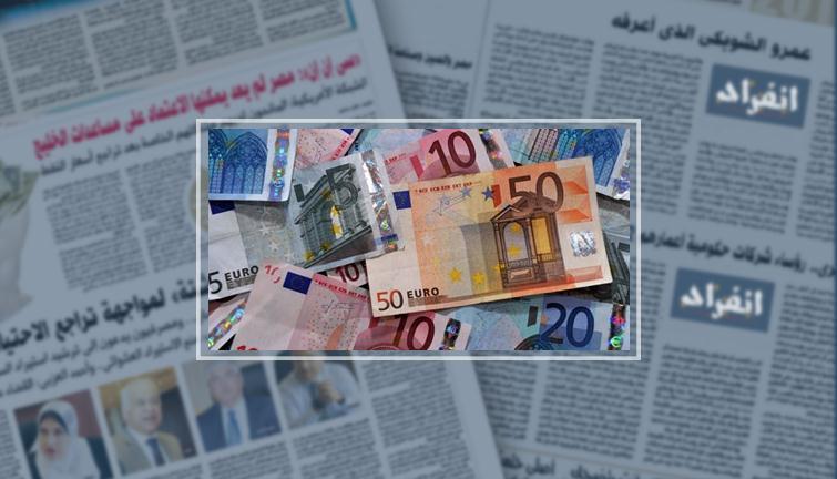 أسعار العملات مقابل اليورو اليوم الخميس 1-12-2016..وتحويل الدولار بـ1.06 - انفراد
