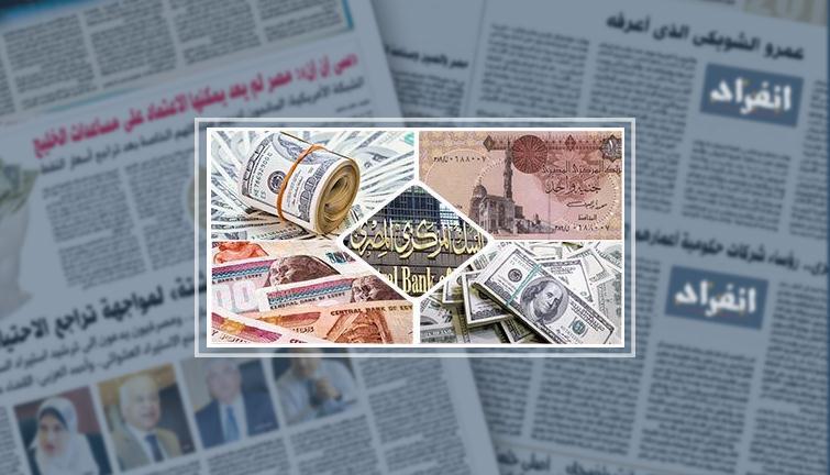 أسعار العملات أمام الجنيه اليوم السبت3-12-2016 - انفراد
