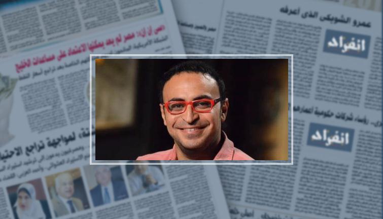 الحكم اليوم فى دعوى تُطالب الإعلامى أحمد يونس بتعويض مليون جنيه - انفراد