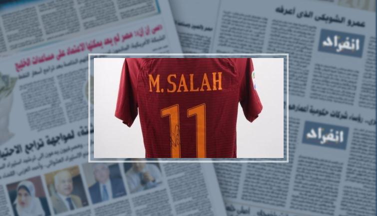 قميص محمد صلاح