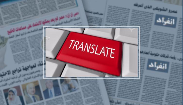 تقنيات جديدة ستغنيك عن الحاجة لتعلم لغات جديدة.. تعرف عليها - انفراد