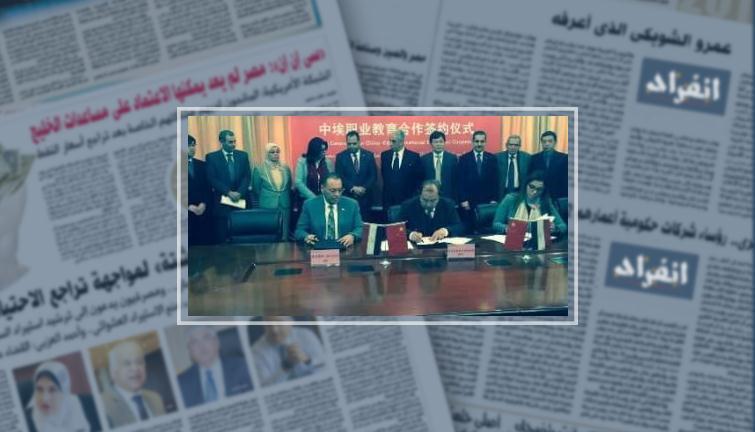 إنشاء كلية للتكنولوجيا المصرية الصينية بجامعة قناة السويس - انفراد