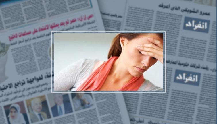 الاضطرابات النفسية للمرأة - صورة أرشيفية