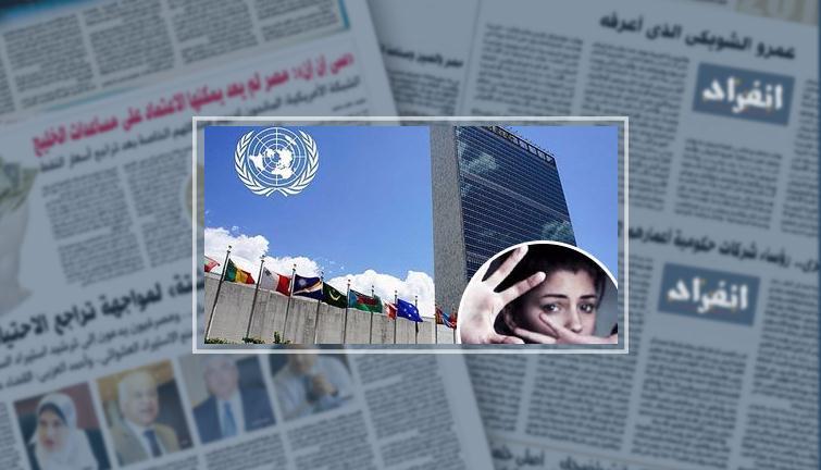 7b3393e8c8903 فى اليوم العالمى لمناهضة العنف ضد المرأة.. سيدات مصر يصرخن