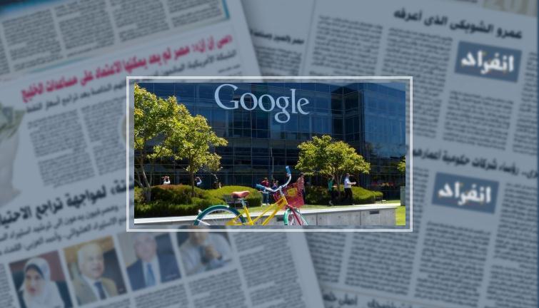 جوجل: المحتوى الرقمى العربى متوفر وثرى - انفراد
