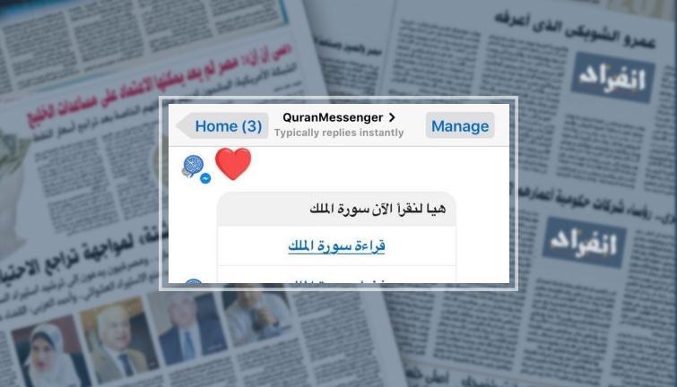 بالصور.. تطبيق جديد على  فيس بوك  يؤنس وحدتك ويأخذك إلى الجنة - انفراد