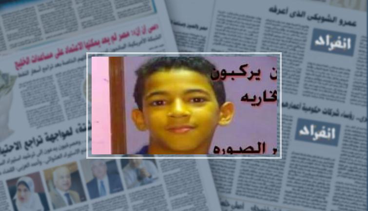الطفل عمر أحمد طه