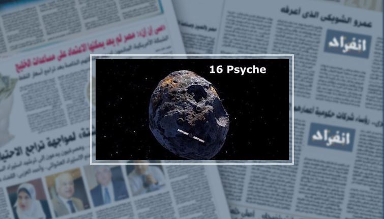 كويكب 16 Psyche