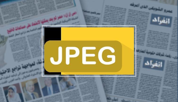 صورة JPEG
