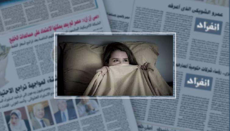 الخوف قبل النوم