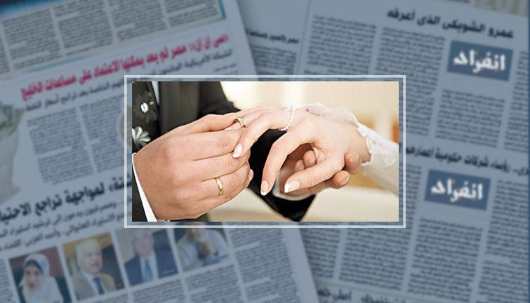 حكم زواج المسيار للزواج ارملة ما
