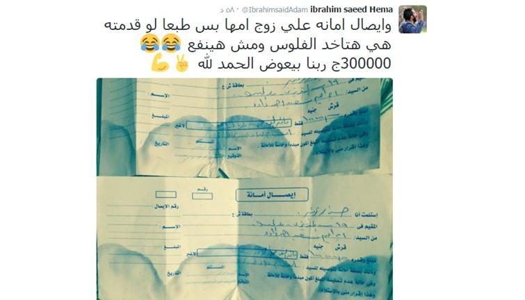 إبراهيم سعيد ينشر وصل أمانة علي زوج والدة زوجتهويؤكد ربنا يعوض