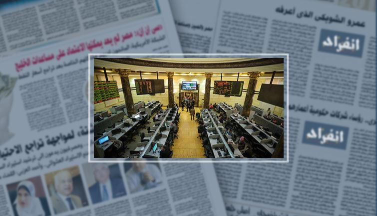 حصاد أخبار البورصة المصرية اليوم الثلاثاء 3-1-2017 - انفراد