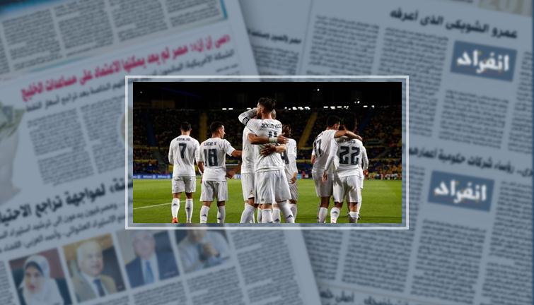 ريال مدريد الأكثر وصولًا لنهائى دورى الأبطال