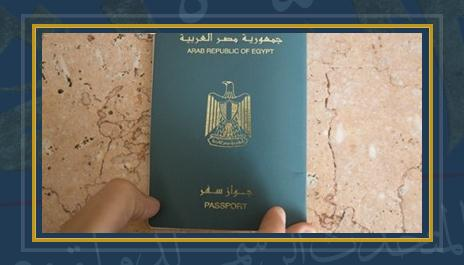 جواز سفر مصرى