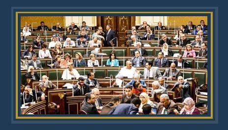 مجلس النواب / صورة أرشيفية
