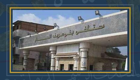 مستشفى بنى سويف العام - صورة أرشيفية