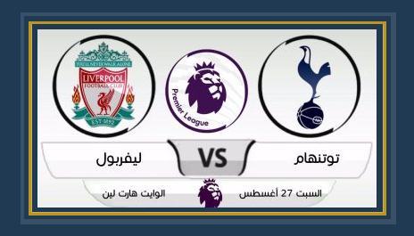مباراة ليفربول وتوتنهام بالدورى الإنجليزى