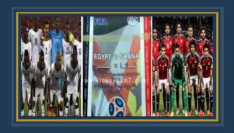 غانا ومصر