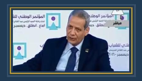 الهلالى الشربينى - وزير التربية والتعليم