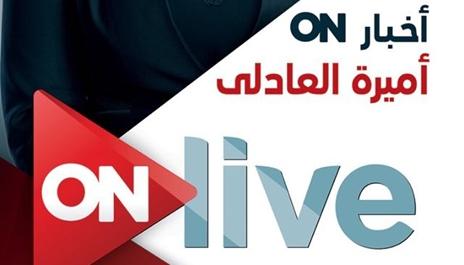 انطلاق ON Live