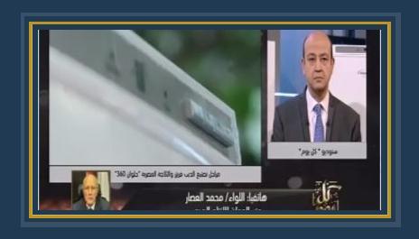 عمرو أديب خلال استقباله اتصال اللواء محمد العصار