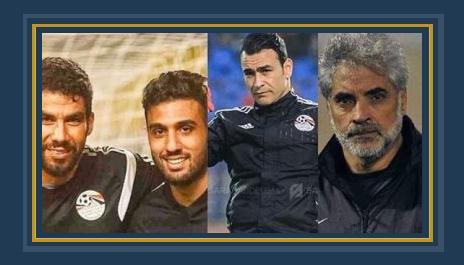 أحمد سليمان مدرب حراس المرمى تعليقاً على إصابة الشناوى وإكرامى
