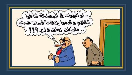 كاريكاتير انفراد