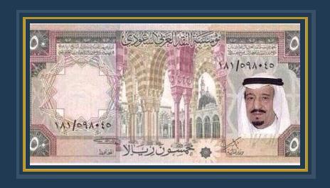 العملة السعودية - صورة أرشيفية