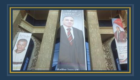 لافتات دعائية لمرشحى انتخابات التجديد النصفى لنقابة الصحفيين