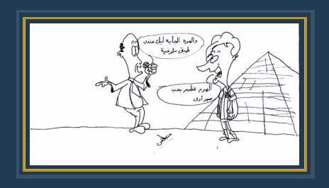 كاريكاتير مصطفى سعيد