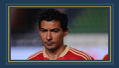 محمد بركات لاعب الأهلى السابق