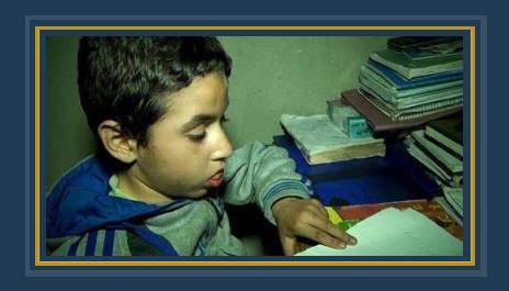 الطفل محمد المصاب بالضمور