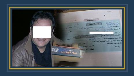 مستريح الموظفين عمرو المتهم بالنصب