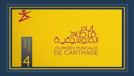 أفيش مهرجان أيام قرطاج الموسيقية