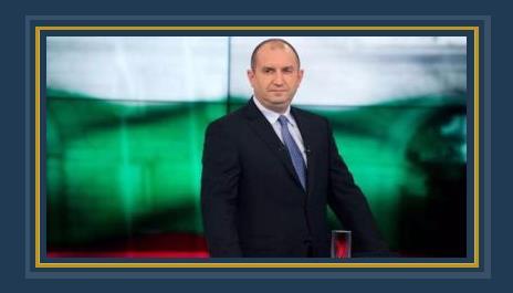 رئيس بلغاريا  رومين راديف