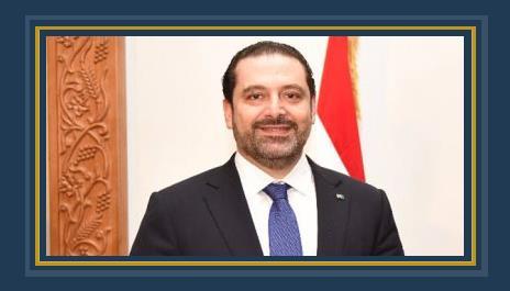 سعد الحريرى رئيس مجلس الوزراء اللبنانى