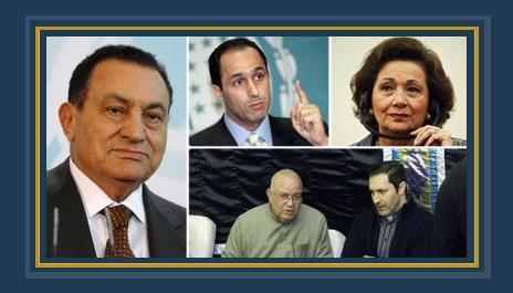 الرئيس الأسبق حسنى مبارك وأسرته