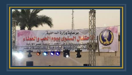 الداخلية تحتفل بالأطفال الأيتام في نادي ضباط الشرطة بمدينة نصر